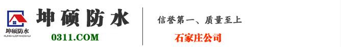 石家庄坤硕建筑SBS防水卷材有限公司